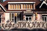 кафе тольятти