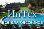 Строительство бассейнов Тольятти