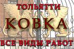 Художественная ковка Тольятти