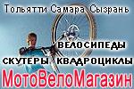 Мотоциклы из Японии, велосипеды тольятти, самара