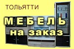 Мебель на заказ Тольятти