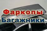 Фаркопы и багажники Тольятти