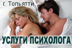 Психологи Тольятти