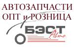 Запчасти для иномарок и ВАЗ Тольятти