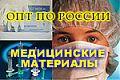Медицинские материалы Тольятти
