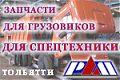 Запчасти для грузовиков в Тольятти
