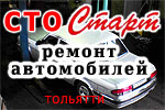 автосервис тольятти