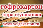 продажа картонной тары и упаковки