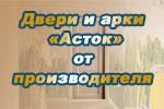 Двери и арки Асток Тольятти