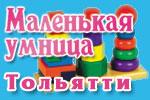 Магазин развивающих игрушек Тольятти