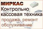 кассовые аппараты тольятти