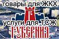 услуги и товары ЖКХ для ТСЖ в Тольятти