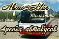 Пассажирские перевозки, заказ автобусов в тольятти