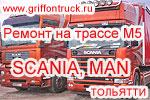 Ремонт грузовиков СКАНИЯ и МАН