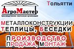 Металлоконструкции, теплицы, беседки - производство, продажа, монтаж