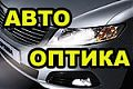 Автооптика Тольятти