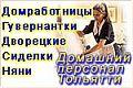 няня, сиделка тольятти