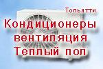 кондиционеры, климатическое оборудование Тольятти