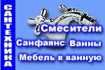 Магазин сантехники Тольятти