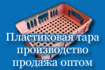 Пластиковая тара  Тольятти